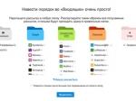 «Почта Mail.Ru» предложила пользователям убраться вящике