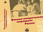 Турмаршрут «Здесь тыл был фронтом. Йошкар-Ола военная» вошел вкнигу «Военно-исторические маршруты России»