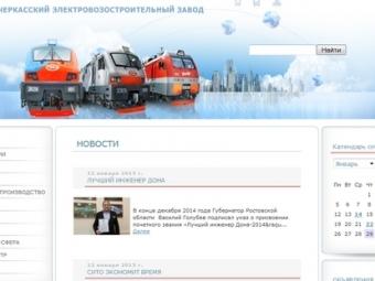 Новочеркасский электровозостроительный завод приостанавливает работу из-за отсутствия заказов состороны основного заказчика— «РЖД».