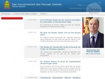 Сайт пензенского правительства стал доступен нанемецком языке