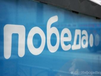 Авиакомпания «Победа» планирует полеты изаэропорта «Домодедово»
