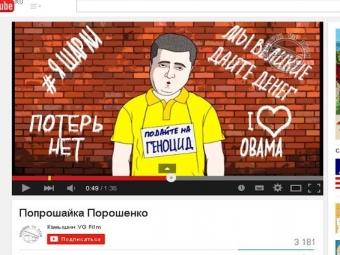 Волгоградский мультипликатор показал Порошенко попрошайкой