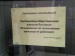 McDonald's наЧистых прудах поверят попросьбе депутатов Госдумы