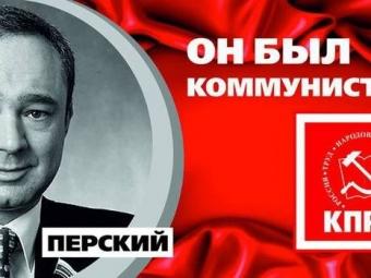 Свердловский депутат предлагает сократить пост Георгия Перского