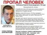 34-летний Сергей Зябликов пропал вНижнем Новгороде