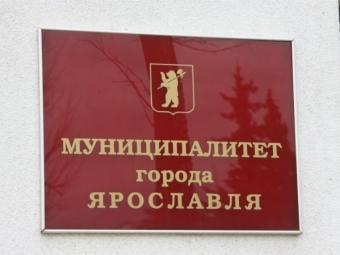 ВЯрославле запретили проводить референдум поповоду выборов мэра