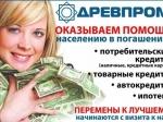 ВТюмени ищут жертв компании, обещавшей помочь скредитами