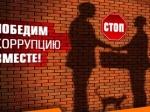МФЦ, как способ борьбы скоррупцией