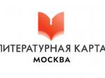 Встолице представили литературную карту Москвы