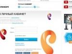 Более пяти миллионов абонентов «Ростелекома» пользуются Единым личным кабинетом