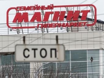 Коммунисты Петербурга призвали бойкотировать магазины «Магнит»