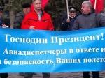 Авиадиспетчеры Ростова-на-Дону потребовали освободить своих коллег