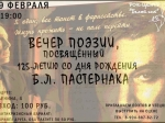 Врязанской библиотеке имени С. А. Есенина отпраздновали юбилей Бориса Пастернака
