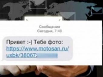 Впереди планеты всей: Украина оказалась рекордсменом поколичеству смартфонов, зараженных вирусом «Привет:) тебе фото»