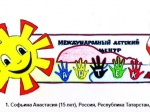 Логотип «Артека» липчанки Лилии Милойкович лидирует винтернет-голосовании