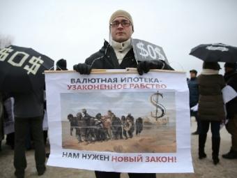 Вмитинге заемщиков повалютной ипотеке участвовали более 3500 человек— Москва