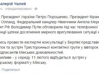 ВМинске началась встреча «нормандской четверки» поУкраине