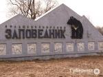 ВХабаровском крае поймали браконьеров наснегоходах