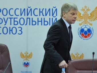 РФС исполнил предписание обустранении правонарушений вполном объеме— Роструд