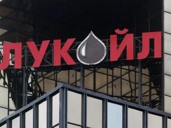 СБУ завела уголовное дело пофакту отчуждения ОАО«Ориана» «ЛУКойлом»