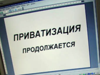 Госдума продлит срок бесплатной приватизации жилья— Николай Левичев