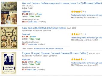 Amazon открыл продажи русскоязычных электронных книг