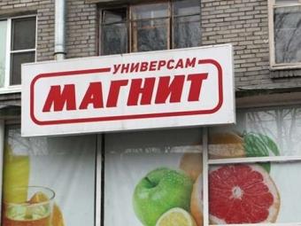 «Магнит» вКронштадте досих пор закрыт послеЧП сблокадницей