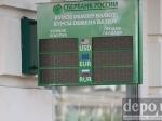 Сбербанк закрывает свои филиалы вСловакии иВенгрии