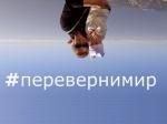 Заканчивается интернет-марафон «Переверни мир!», организованный в поддержку «особенных» детей