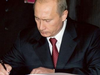 Правительство представило ПрезидентуРФ предложения оподписании договора сЮжной Осетией осоюзничестве иинтеграции