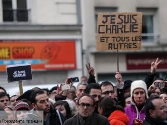 ВоФранции из-за опасности теракта отменена встреча карикатуристов