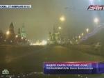 Видеозапись, сделанная через три минуты после убийства Немцова, появилась всети