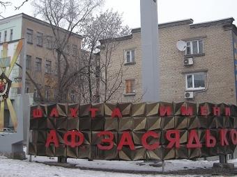 Нашахте имени Засядько спасены 157 горняков
