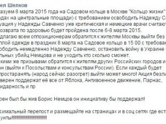 Комитет министров Совета Европы призвал Кремль немедленно освободить Савченко