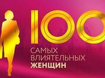 Опубликован список «100 самых влиятельных женщин России»