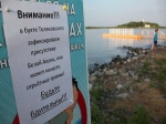 Михаил Прохоров поможет пострадавшим в Приморье