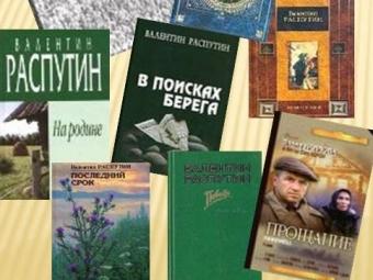 Писатель Валентин Распутин впал вкому