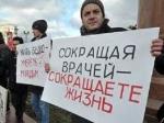 «Итальянская забастовка» медиков Москвы – политическая афера «Действия»