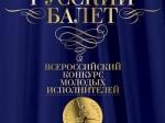 «Русский балет» назвал победителей