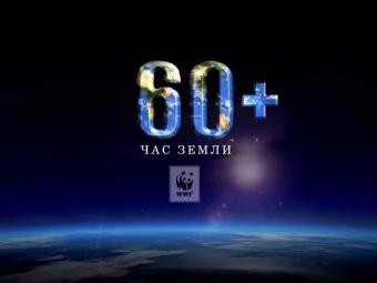 ВМоскве стартовала экологическая акция Час Земли