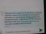 Звонки изКрыма наматериковую Украину подорожают вчетыре раза