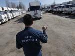 МЧС России 16апреля отправит вДонбасс новый гуманитарный конвой