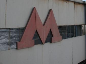 ВМоскве появятся станции метро «Шереметьевская» и«Ржевская»