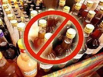 В День города в столице запрещена будет продажа алкоголя
