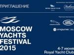 Мировые бренды будут демонстрироваться на выставке Moscow Yachts Festival 2015