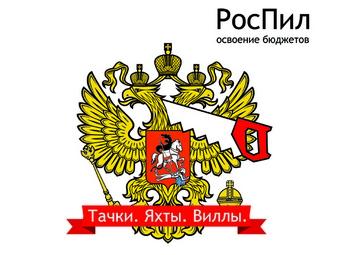 Сергей Миронов считает, что «РосПил» должен быть защищен законом
