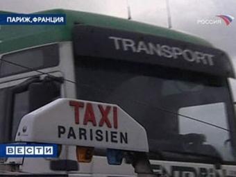 Парижские таксисты парализовали движение встолице Франции