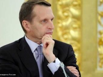Новости— Сергей Нарышкин наименовал американских политиков «жалкими клоунами»— Коммерсантъ