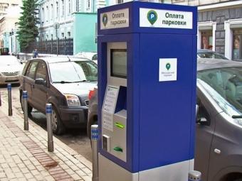Сбой при оплате парковки через SMS продолжается встолице восемь часов