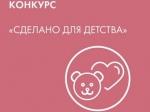 Презентовать компанию смогут производители детских товаров на конкурсе «Сделано для детства»